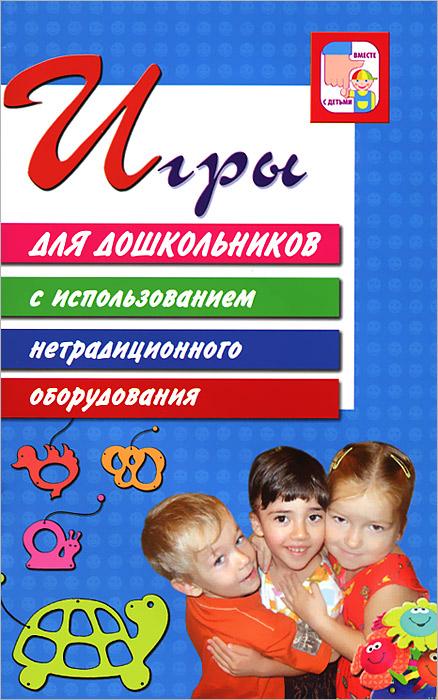 Игры для дошкольников с использованием нетрадиционного оборудования, О. В. Дыбина, Н. П. Рахманова, Т. И. Бартошевич
