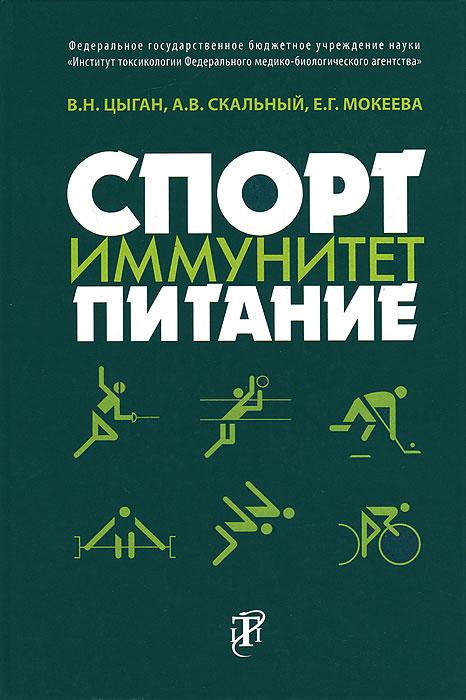 Спорт. Иммунитет. Питание, В. Н. Цыган, А. В. Скальный, Е. Г. Мокеева