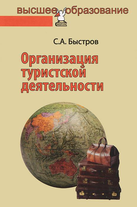 Организация туристской деятельности. Управление турфирмой, С. А. Быстров