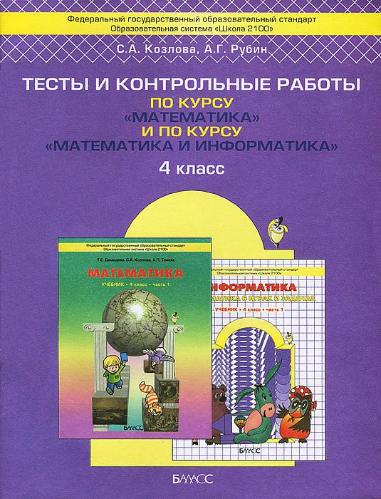 Математика. 4 класс. Тесты и контрольные работы, С. А. Козлова, А. Г. Рубин