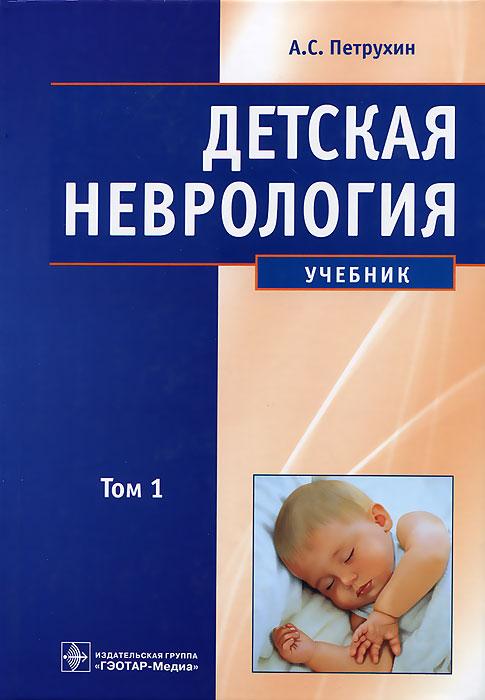 Детская неврология. В 2 томах. Том 1, А. С. Петрухин
