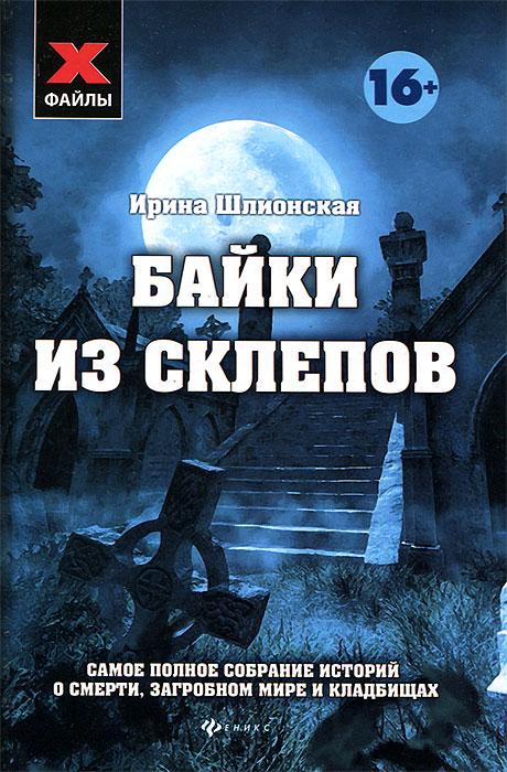 Байки из склепов, Ирина Шлионская