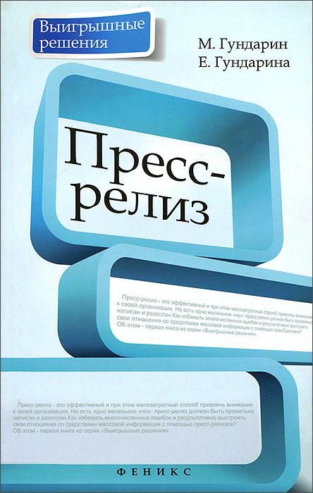 Пресс-релиз, М. Гундарин, Е. Гундарина
