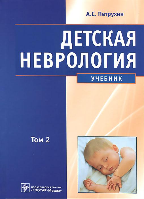 Детская неврология. В 2 томах. Том 2, А. С. Петрухин