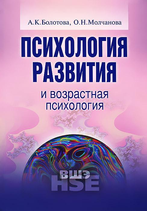 Психология развития и возрастная психология, А. К. Болотова, О. Н. Молчанова