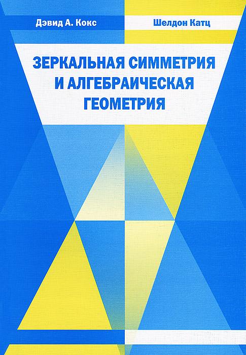 Зеркальная симметрия и алгебраическая геометрия, Дэвид А. Кокс, Шелдон Катц
