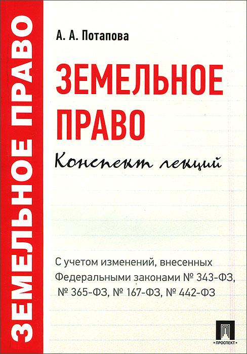 Земельное право. Конспект лекций, А. А. Потапова