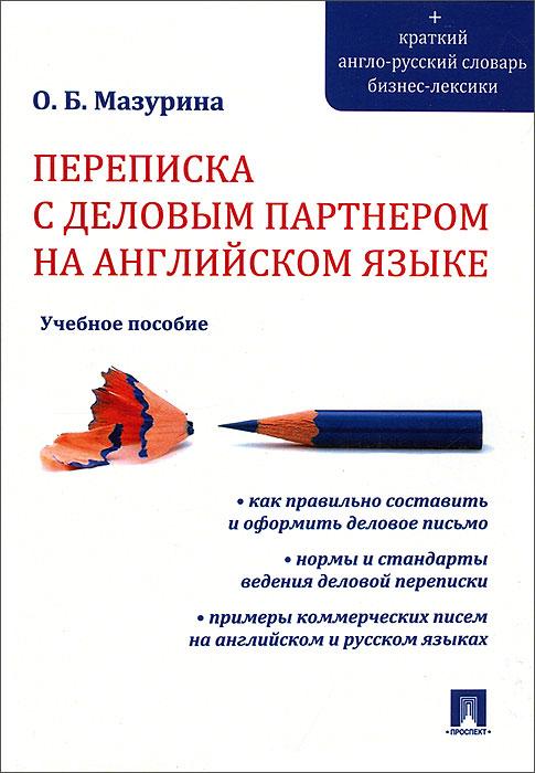 Переписка с деловым партнером на английском языке, О. Б. Мазурина