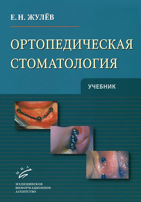 Ортопедическая стоматология, Е. Н. Жулев