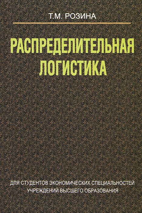 Распределительная логистика, Т. М. Розина