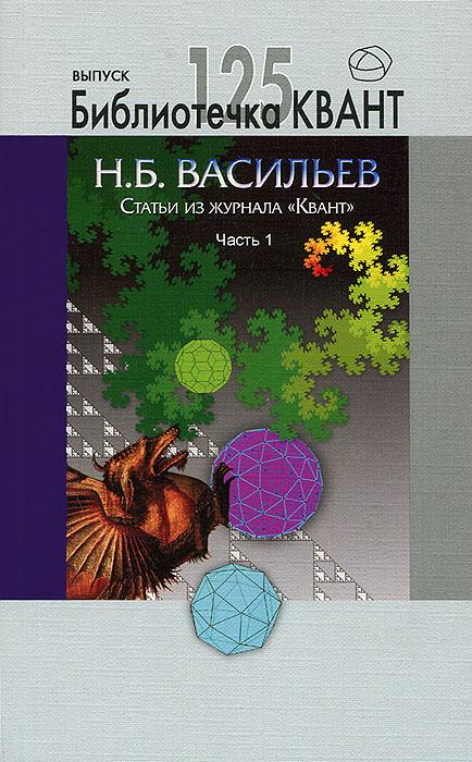 """Статьи из журнала """"Квант"""". Часть 1, Н. Б. Васильев"""