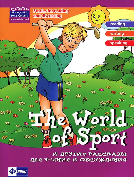 The World of Sport и другие рассказы для чтения и обсуждения, Л. А. Зиновьева, В. И. Омеляненко, Г. Н. Погожих