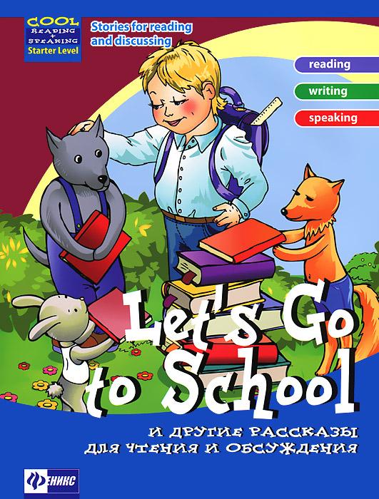 Let's Go to School и другие рассказы для чтения и обсуждения, Л. А. Зиновьева, В. И. Омеляненко