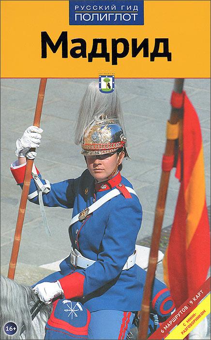 Мадрид. Путеводитель, Роберт Мегингер