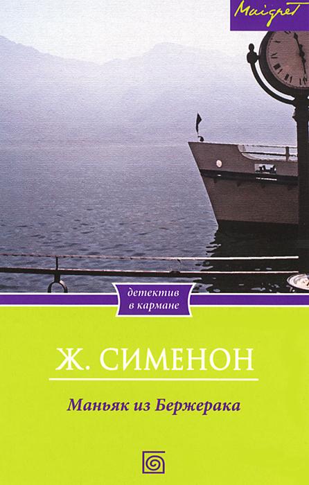 Маньяк из Бержерака, Ж. Сименон
