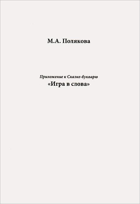 """Приложение к Сказке-букварю """"Игра в слова"""", М. А. Полякова"""
