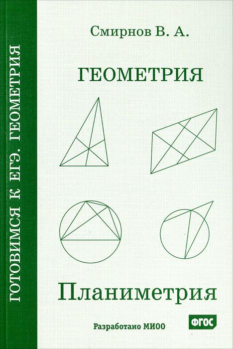 Геометрия. Планиметрия. Пособие для подготовки к ЕГЭ, В. А. Смирнов