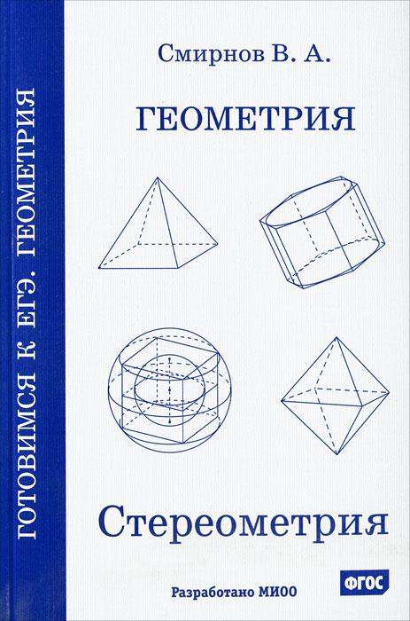 Геометрия. Стереометрия. Пособие для подготовки к ЕГЭ, В. А. Смирнов