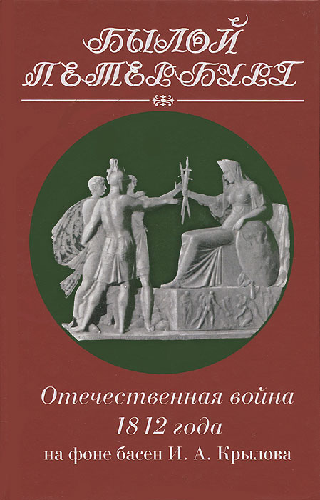 Отечественная война 1812 года на фоне басен И. А. Крылова, М. А. Гордин