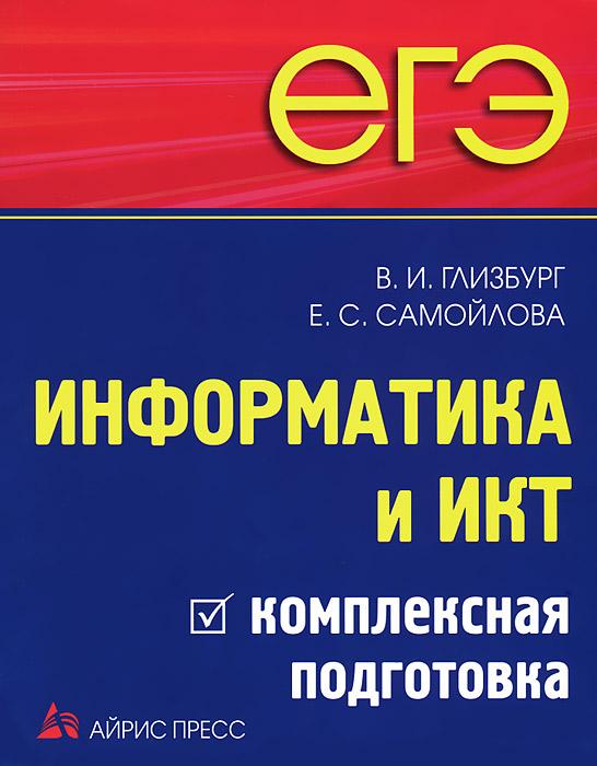 Информатика и ИКТ. Комплексная подготовка, В. И. Глизбург, Е. С. Самойлова
