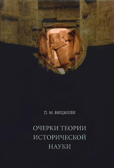 Очерки теории исторической науки, П. М. Бицилли