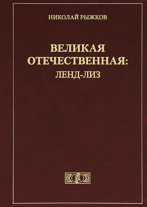 Великая Отечественная. Ленд-лиз, Николай Рыжков