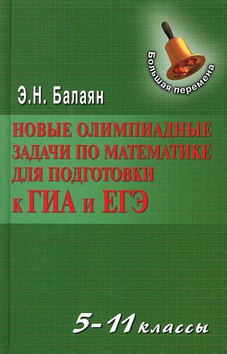 Новые олимпиадные задачи по математике для подготовки к ГИА и ЕГЭ. 5-11 классы, Э. Н. Балаян