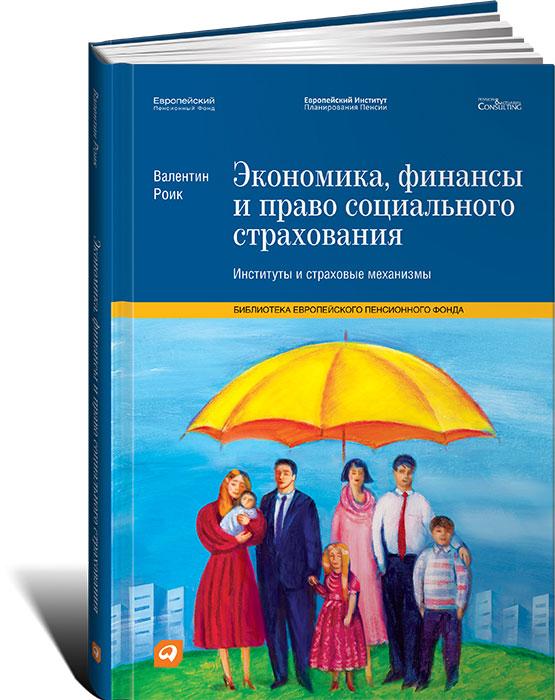 Экономика, финансы и право социального страхования. Институты и страховые механизмы, Валентин Роик