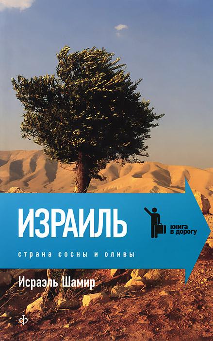 Израиль. Страна сосны и оливы, Исраэль Шамир