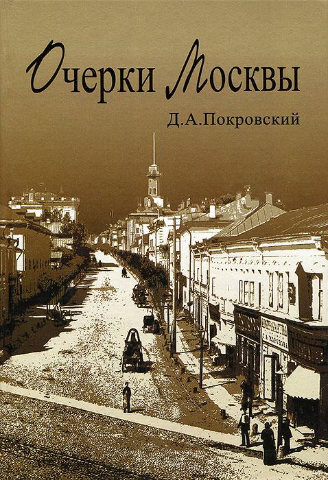 Очерки Москвы, Д. А. Покровский