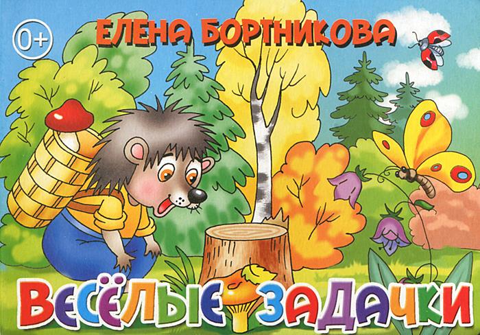 Веселые задачки, Елена Бортникова