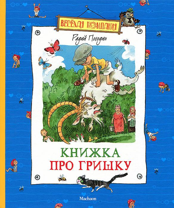 Книжка про Гришку, Радий Погодин