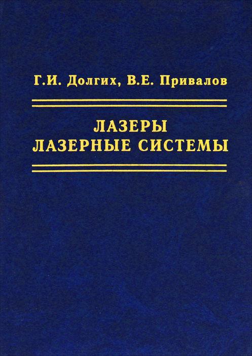 Лазеры. Лазерные системы, Г. И. Долгих, В. Е. Привалов