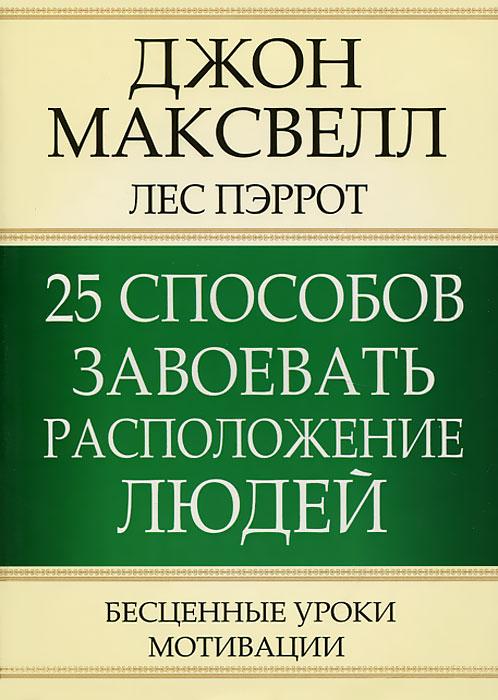 25 способов завоевать расположение людей, Джон Максвелл, Лес Пэррот