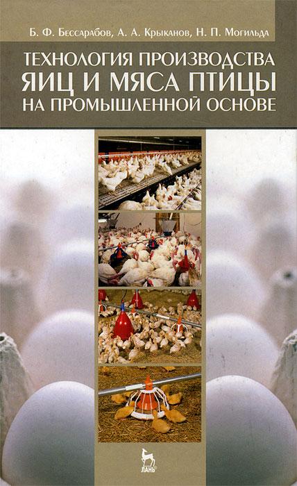 Технология производства яиц и мяса птицы на промышленной основе, Б. Ф. Бессарабов, А. А. Крыканов, Н. П. Могильда