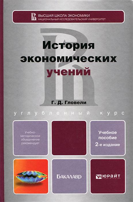 История экономических учений. Учебное пособие, Г. Д. Гловели