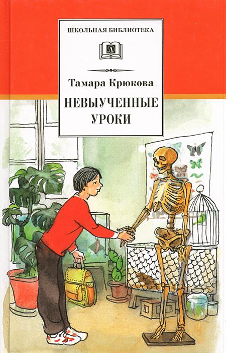 Невыученные уроки, Тамара Крюкова