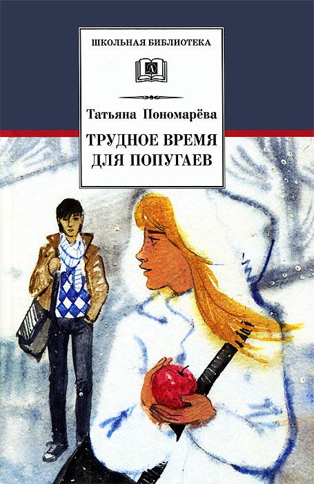 Трудное время для попугаев, Татьяна Пономарева