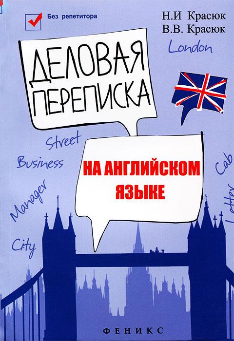 Деловая переписка на английском языке, Н. И. Красюк, В. В. Красюк