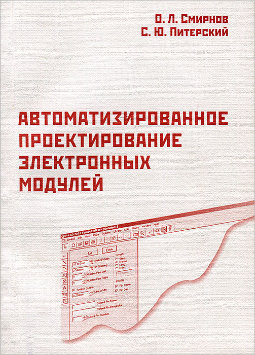 Автоматизированное проектирование электронных модулей, О. Л. Смрнов, С. Ю. Питерский