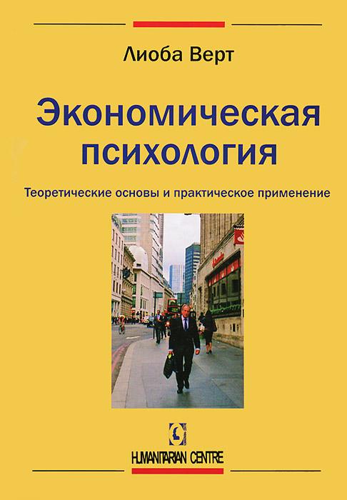 Экономическая психология. Теоретические основы и практическое применение, Лиоба Верт