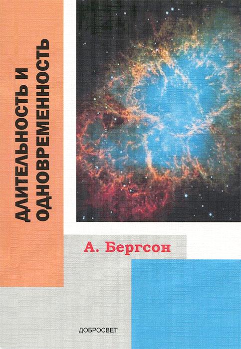 Длительность и одновременность, А. Бергсон