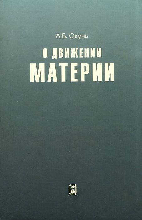 О движении материи, Л. Б. Окунь