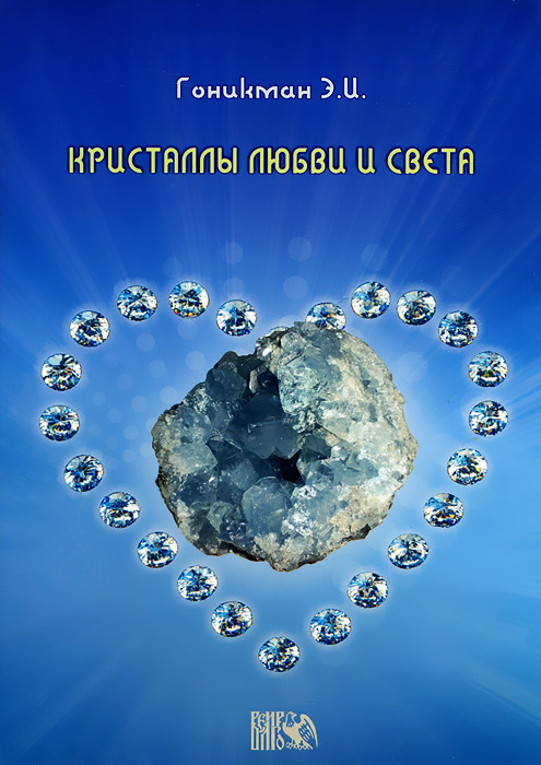 Кристаллы любви и света, Э. И. Гоникман