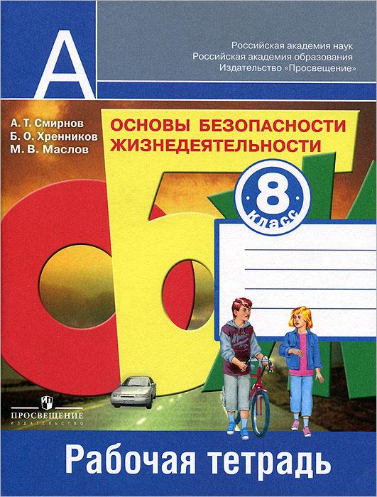 Основы безопасности жизнедеятельности. 8 класс. Рабочая тетрадь, А. Т. Смирнов, Б. О. Хренников, М. В. Маслов