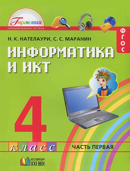 Информатика и ИКТ. 4 класс. В 2 частях. Часть 1, Н. К. Нателаури, С. С. Маранин