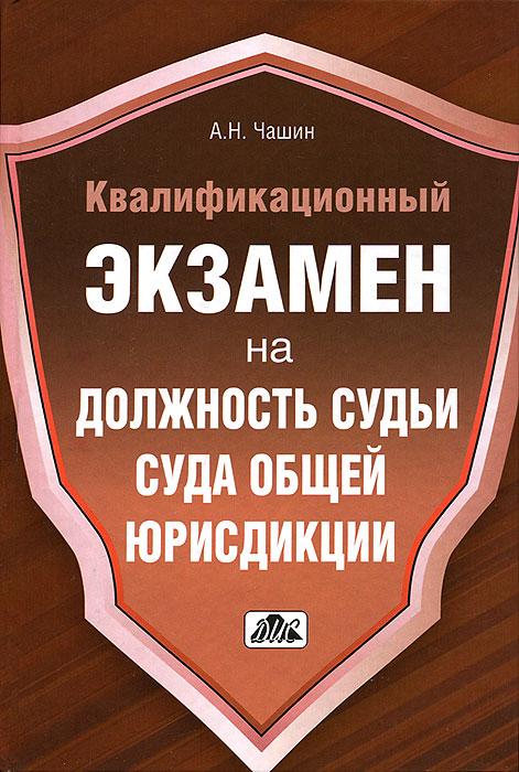 Квалификационный экзамен на должность судьи суда общей юрисдикции, А. Н. Чашин