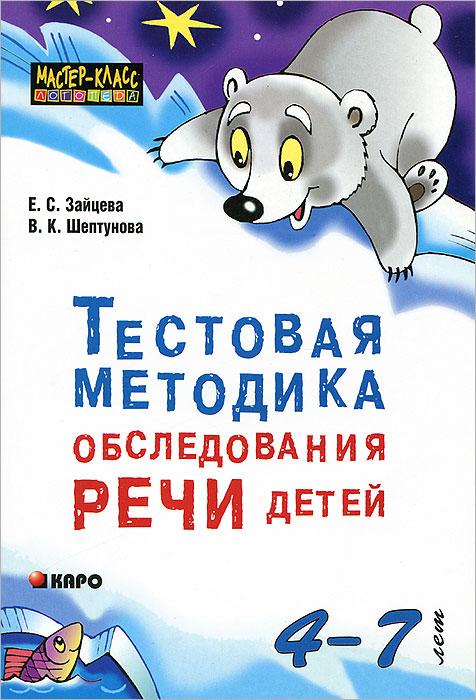 Тестовая методика обследования речи детей 4-7 лет, Е. С. Зайцева, В. К. Шептунова