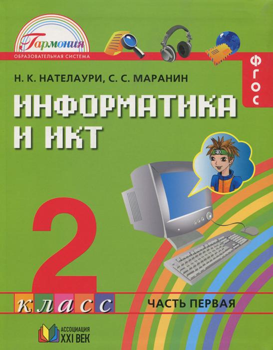 Информатика и ИКТ. 2 класс. Учебник. В 2 частях. Часть 1, Н. К. Нателаури, С. С. Маранин
