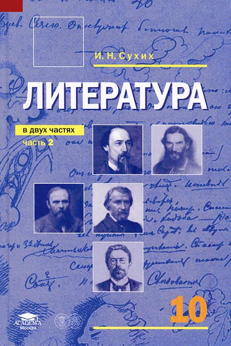 Литература. 10 класс. В 2 частях. Часть 2, И. Н. Сухих